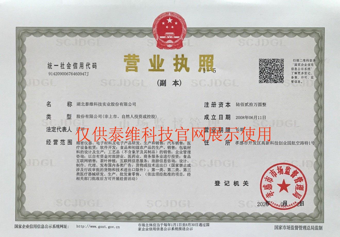 新营业执照(打码).jpg