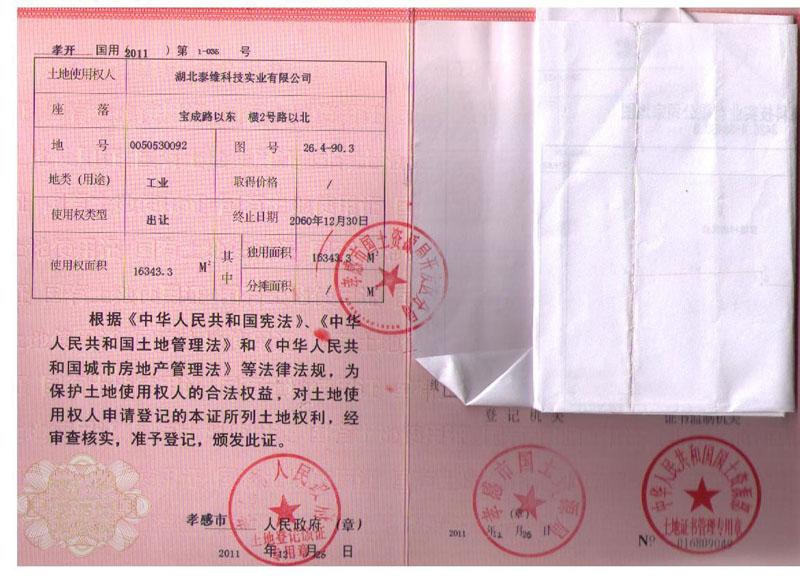 土地证原件扫描 001.jpg