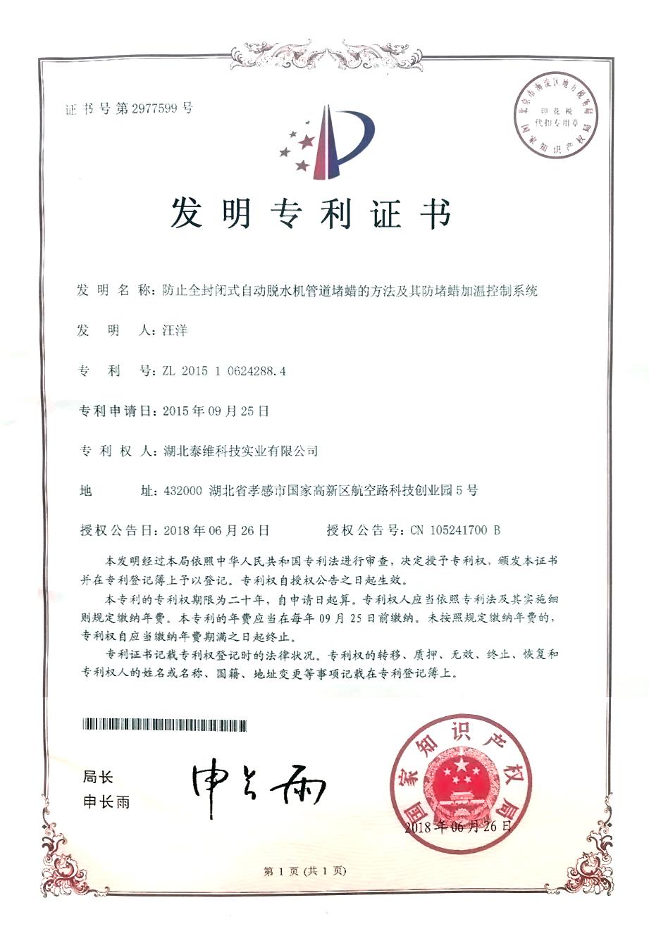 专利4A.jpg